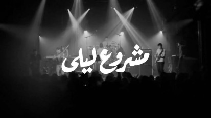 Raksit Leila – Mashrou' Leila [Official Video]