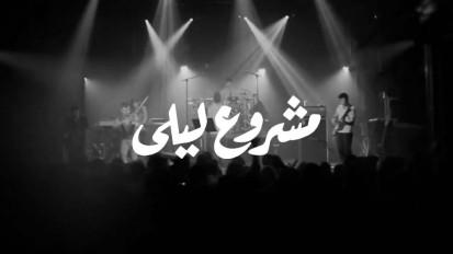 Raksit Leila – Mashrou' Leila [OfficialVideo]